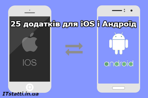 iOS і Android