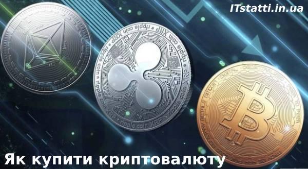 як купити криптовалюту